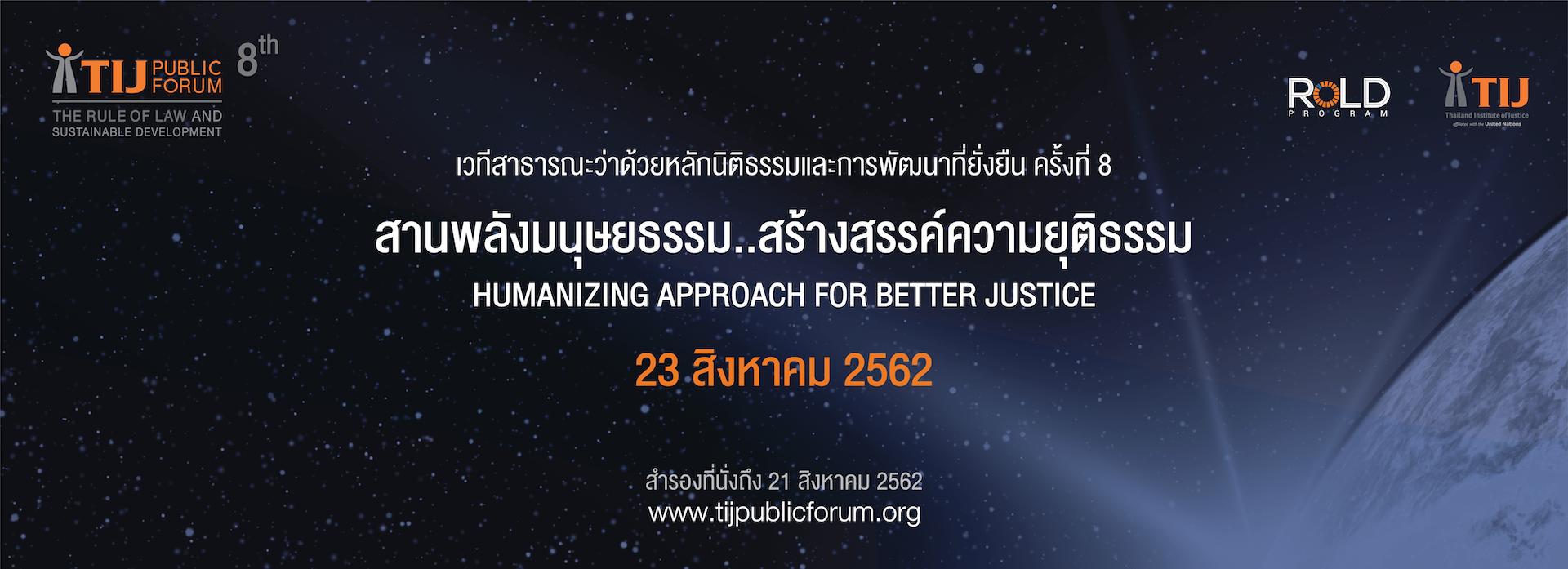 Public forum 8