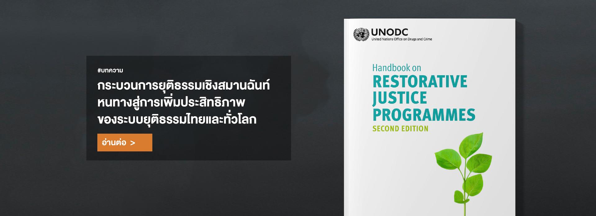 กระบวนการยุติธรรมเชิงสมานฉันท์ หนทางสู่การเพิ่มประสิทธิภาพของระบบยุติธรรมไทยและทั่วโลก