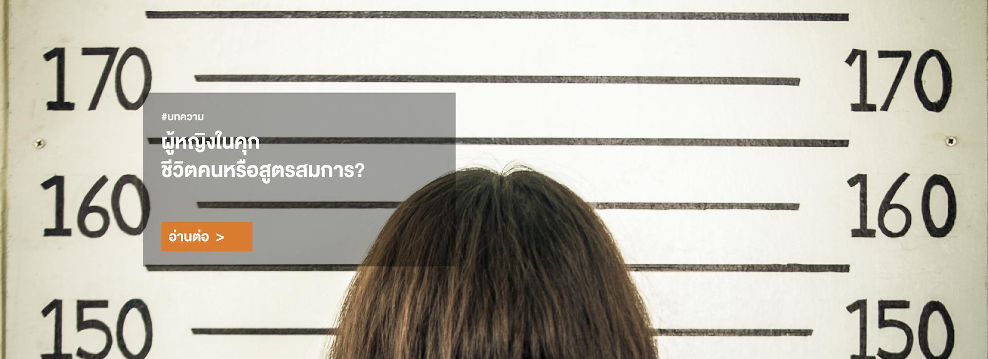 ผู้หญิงในคุก ชีวิตคนหรือสูตรสมการ