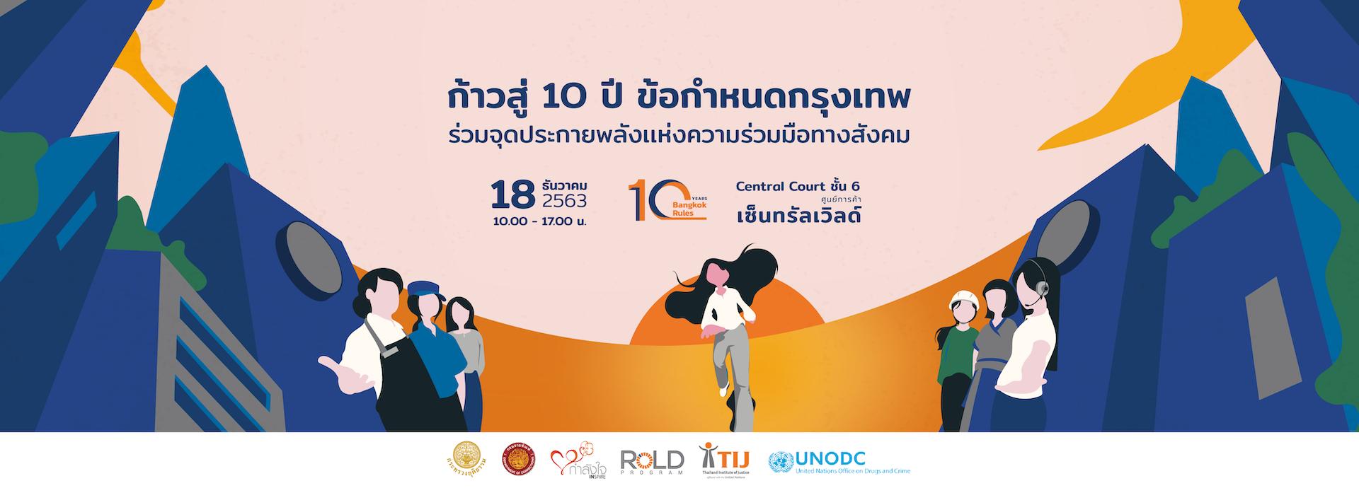 10 ปี Bangkok Rules