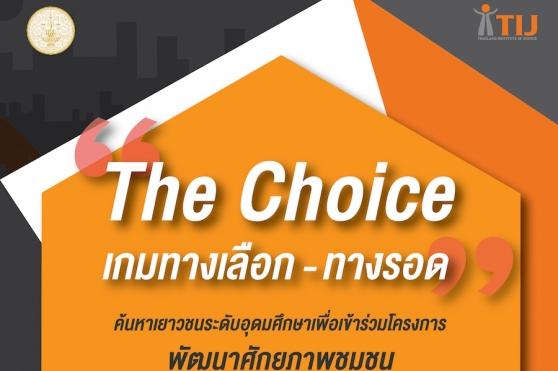 TIJ รับสมัครเยาวชนร่วม โครงการ The Choice