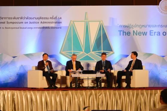 การประชุมทางวิชาการระดับชาติว่าด้วยงานยุติธรรม ครั้งที่ 14
