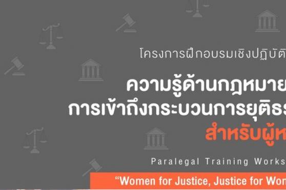 รับสมัครทั่วประเทศ Paralegal Training Workshop 2018
