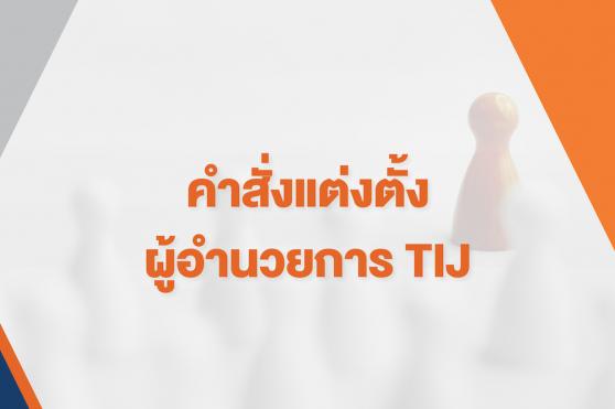 คำสั่งแต่งตั้งผู้อำนวยการสถาบันเพื่อการยุติธรรมแห่งประเทศไทย