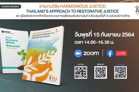 TIJ เชิญร่วมเสวนาออนไลน์ เปิดตัวรายงานวิจัย Harmonious Justice: Thailand's Approach to Restorative Justice