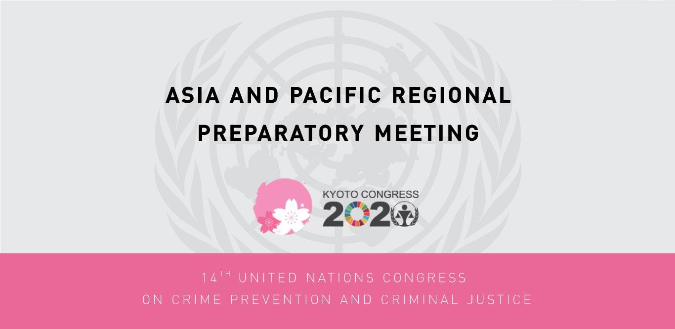 การประชุมระดับสูงเพื่อกำหนดทิศทางและนโยบายกระบวนการยุติธรรมโลก