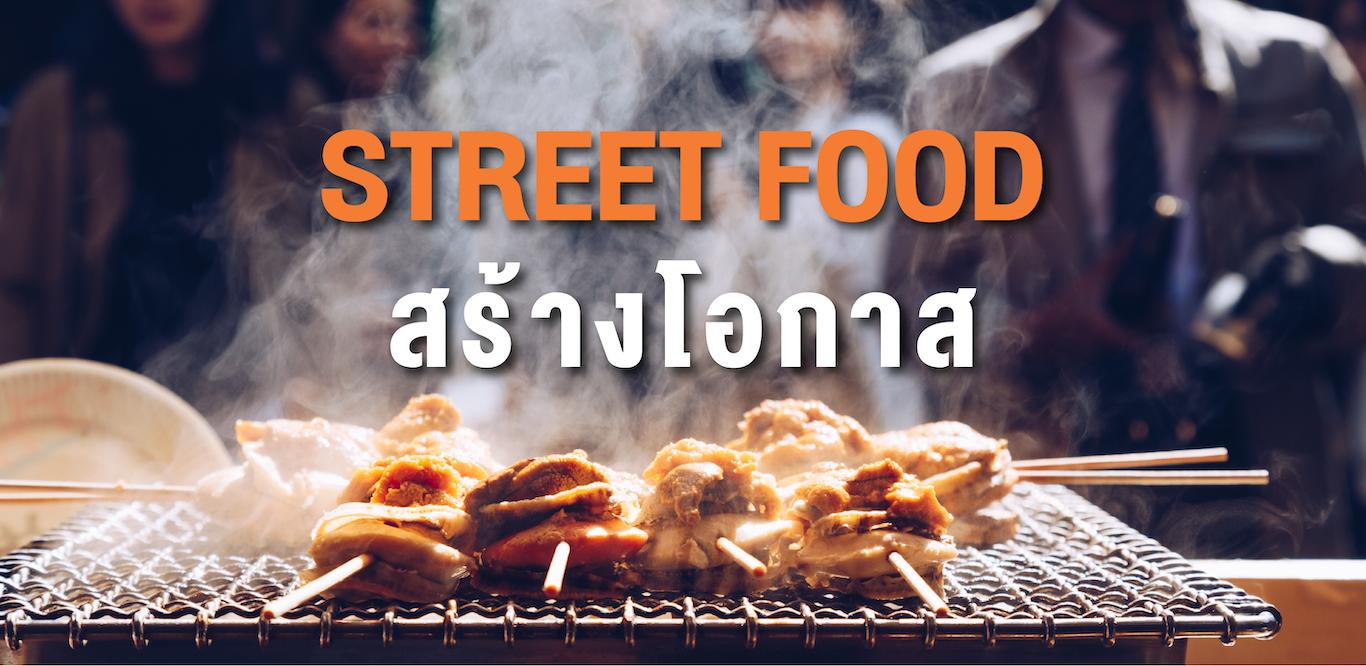 """เปิดตัวโครงการ """"Street Food สร้างโอกาส"""""""