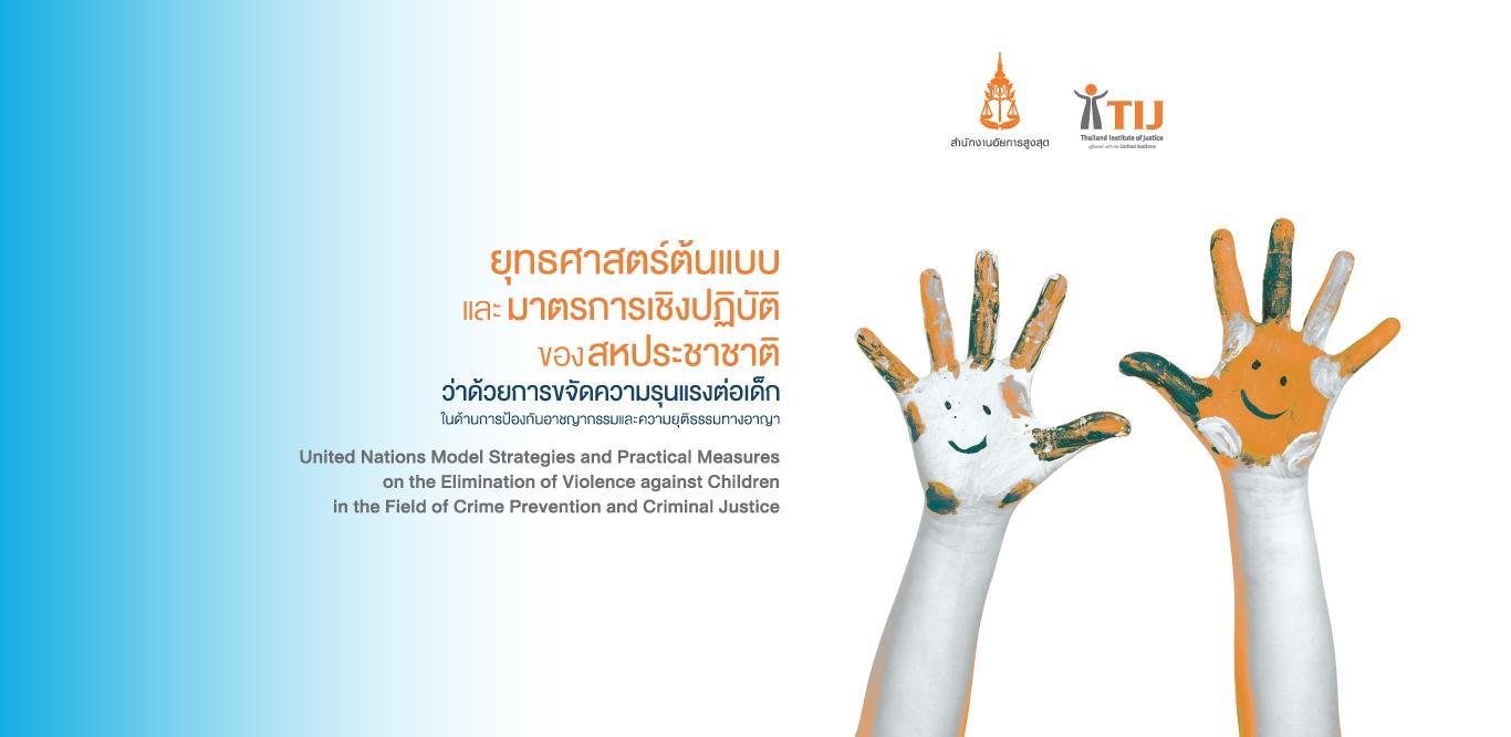 The Elimination of Violence against Children: UN Model Strategies