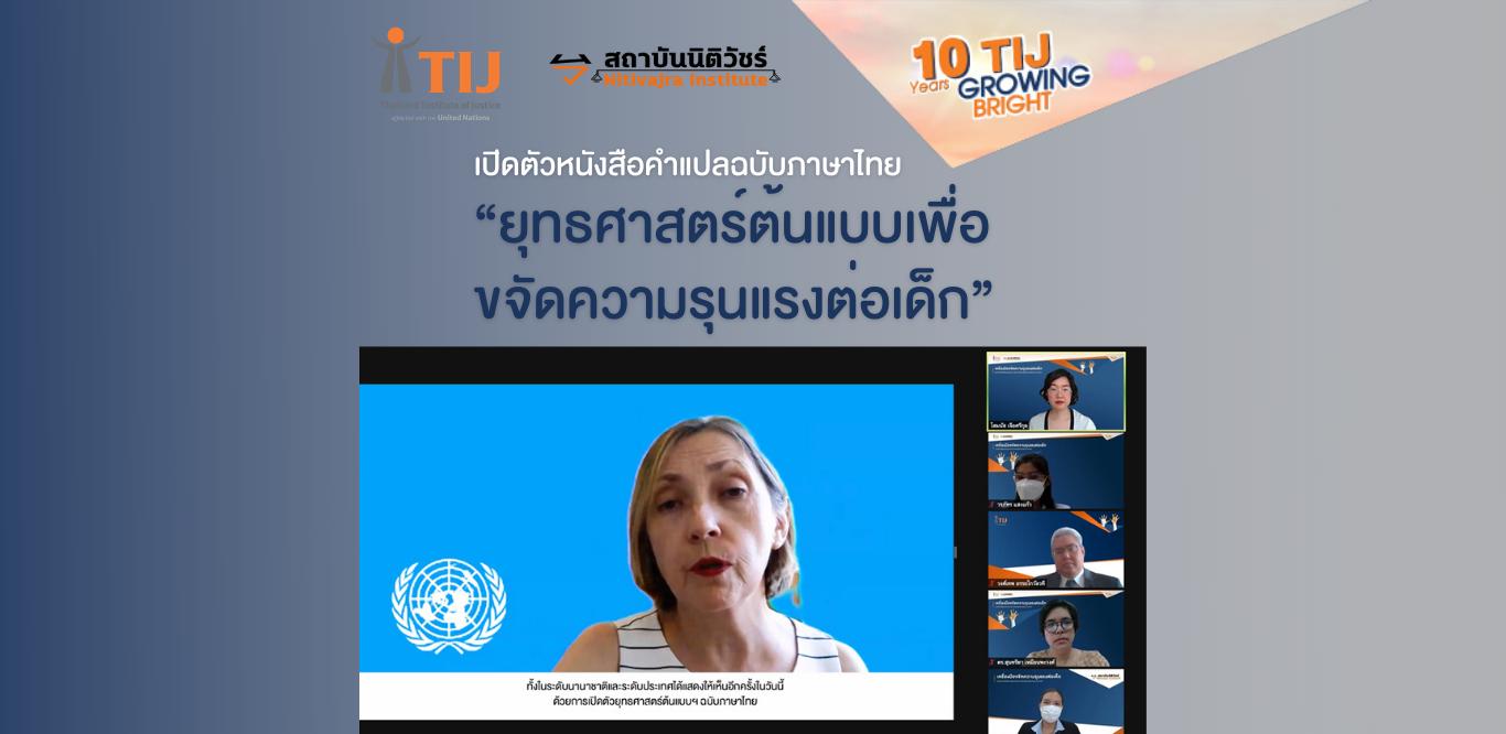 """เปิดตัวหนังสือคำแปลฉบับภาษาไทย """"ยุทธศาสตร์ต้นแบบเพื่อขจัดความรุนแรงต่อเด็ก"""""""