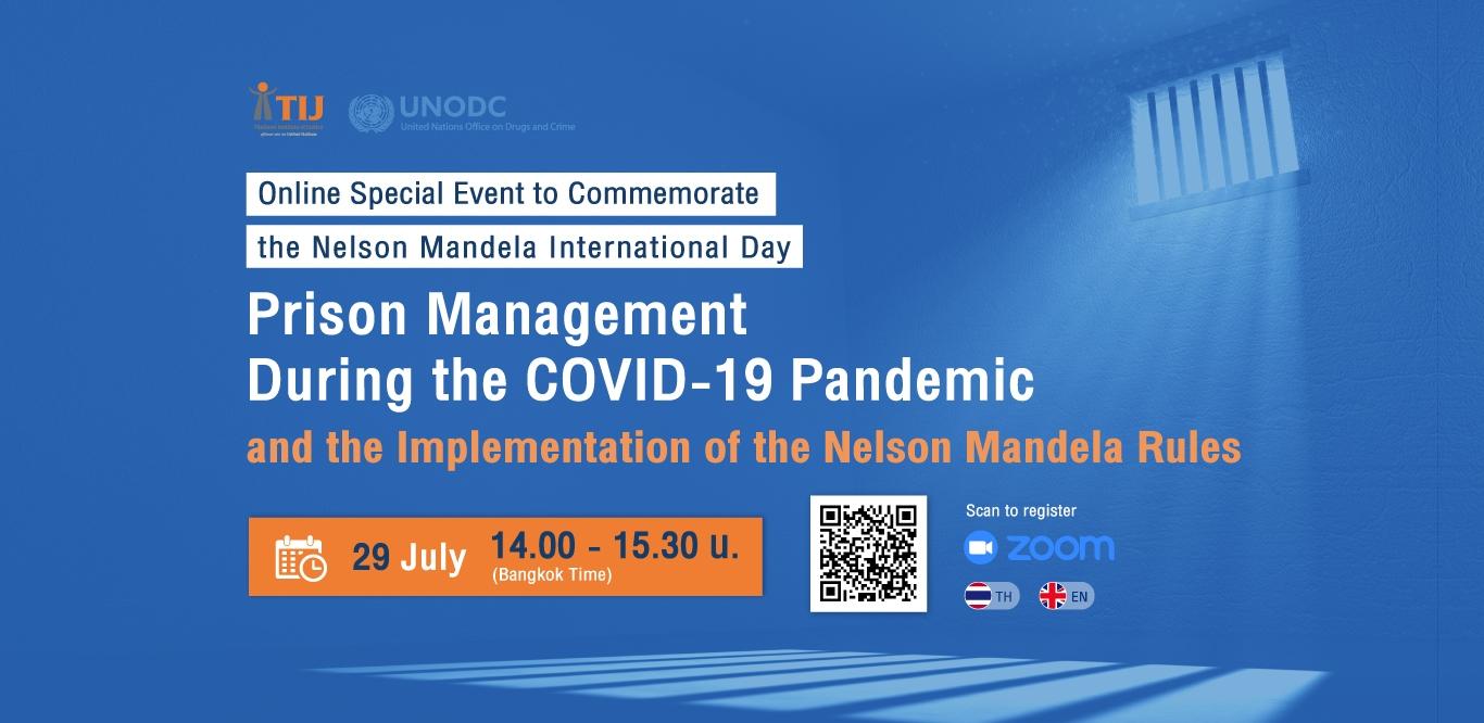 การบริหารจัดการเรือนจำในช่วงการแพร่ระบาดของโรคโควิด-19  และการอนุวัติข้อกำหนดเนลสันแมนเดลา