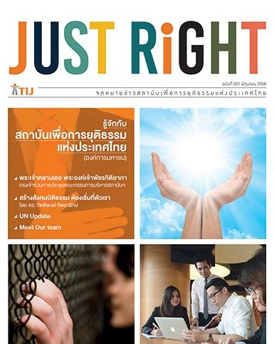 รู้จักกับสถาบันเพื่อการยุติธรรม แห่งประเทศไทย [มิถุนายน 2558]